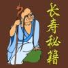 古今长寿秘籍[11本简繁]