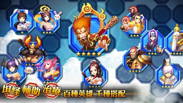 塔防英雄傳 screenshot-4