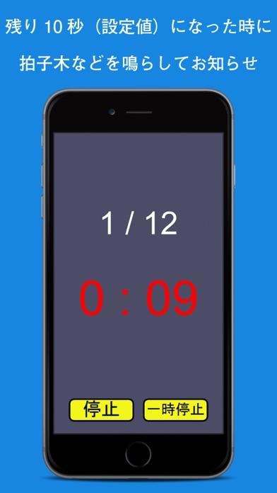 R-Timerでスマホがラウンドタイマーに! screenshot1