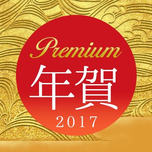 Premium年賀2017