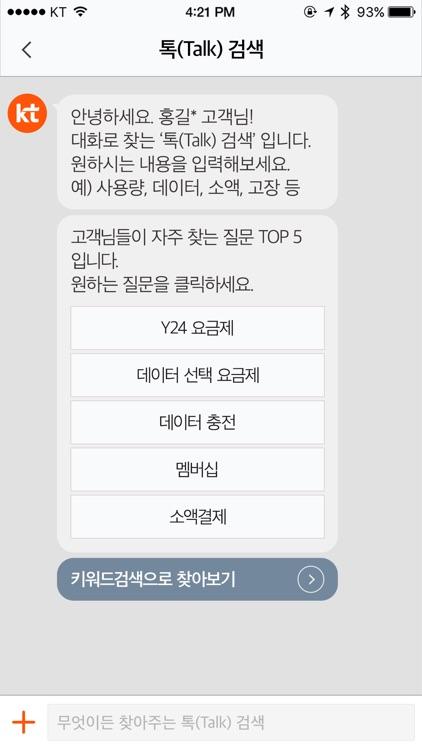 KT 고객센터 screenshot-3