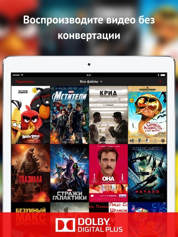 ПроПлеер — видеопроигрыватель Скриншоты6