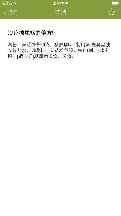 中医偏方良方大全 screenshot-4