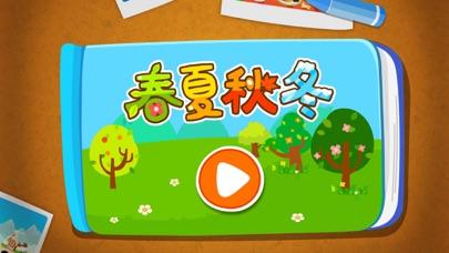 春夏秋冬-寶寶巴士屏幕截圖5