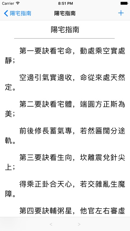 正宗玄空風水學宗師 蔣大鴻 大集 screenshot-3