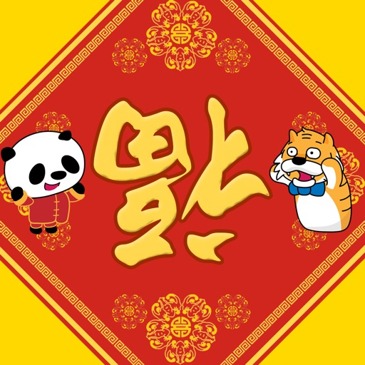 Chinese! Pinyin Tiger for Kids
