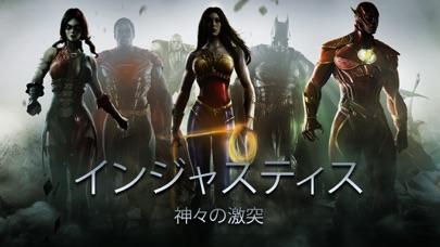 Injustice: Gods Among Usのおすすめ画像1
