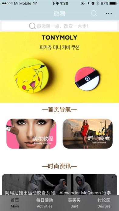 弄潮儿-时尚年轻人喜爱的品牌特卖购物平台 app image