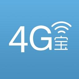 4G电话宝-最省钱的网络电话与免费电话软件