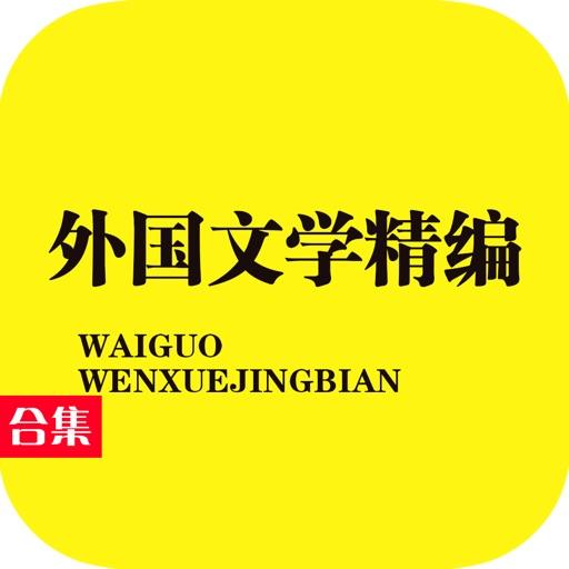 精选外国文学合集【精编版】