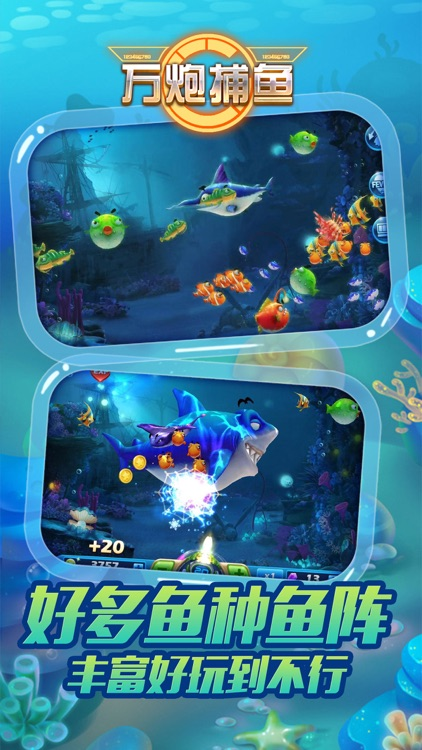 万炮捕鱼一最受欢迎的捕鱼掌上手游 screenshot-4