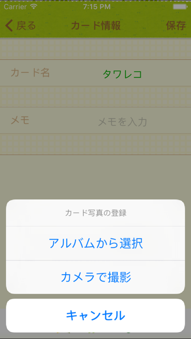 ポイント残高 ScreenShot3
