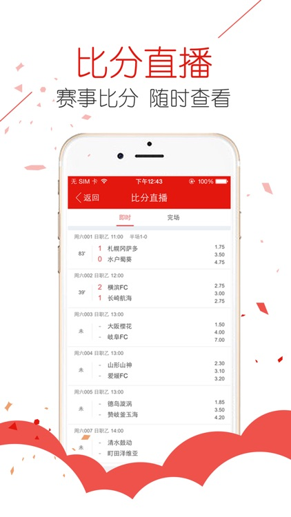 87彩店 - 彩票金牌管家 screenshot-3