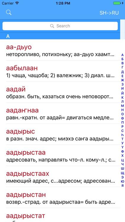 Якутско-русский словарь: Сахалыы-нууччалыы тылдьыт screenshot-0