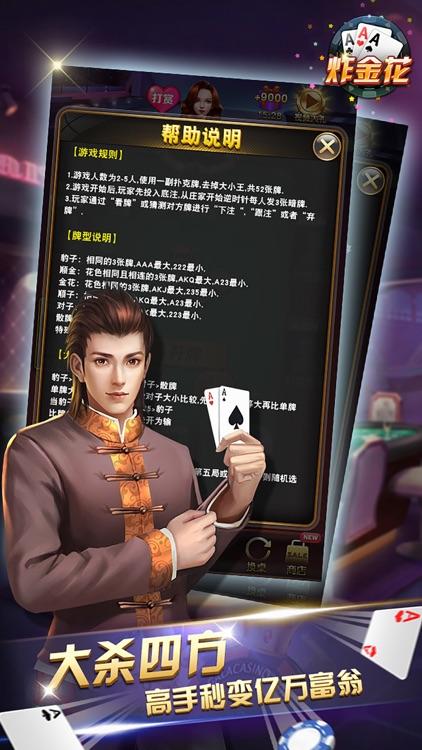土豪炸金花 天天万人火拼欢乐拼三张 screenshot-3
