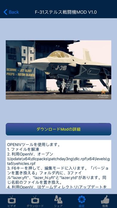 Mods for グランド・セフト・オートV screenshot1