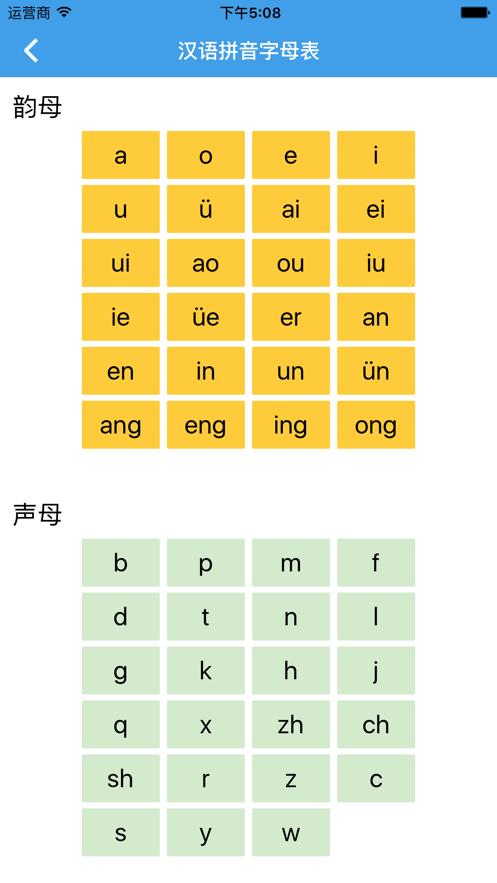 汉语拼音:学中文&学语文的好助手 App 截图