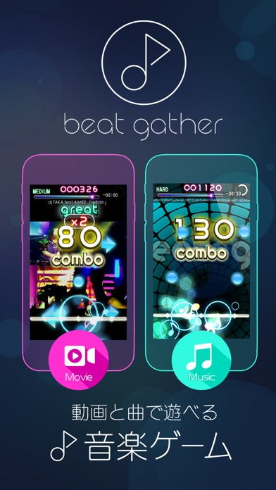 beat gather 動画×音楽×音ゲー screenshot1