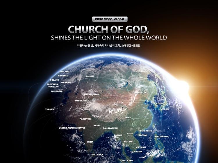 Church of God, Intro