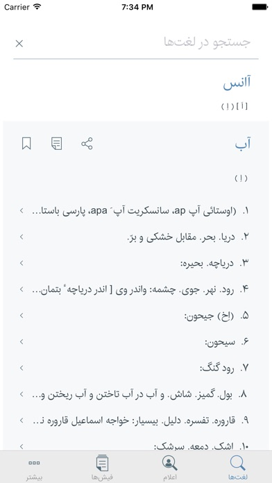 لغت نامه دهخدا-1