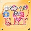曲名for Every Little Thing ~穴埋めクイズ~