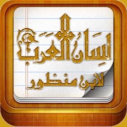 معجم لسان العرب - Lisan al-Arab