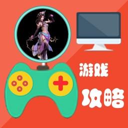 游戏攻略For真三国无双5