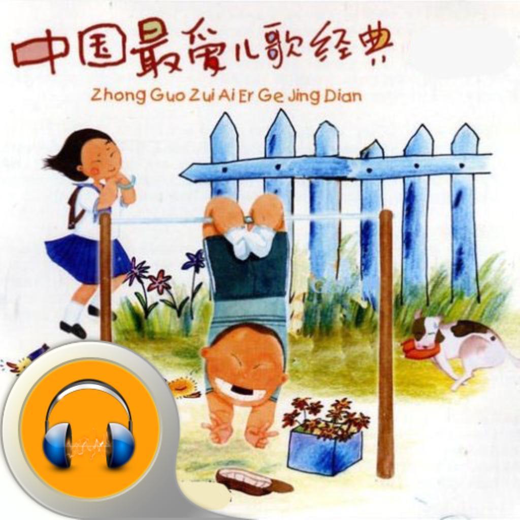 中国最爱儿歌经典