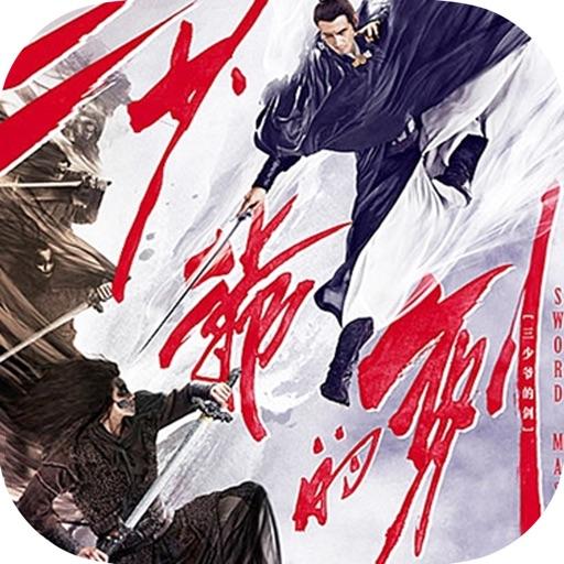 三少爷的剑:古龙武侠作品集免费阅读