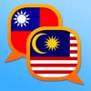 馬來文繁體中文雙向字典 Kamus Melayu Cina