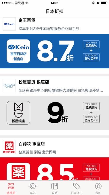 日本地铁-东京大阪京都中文版换乘攻略 screenshot-4