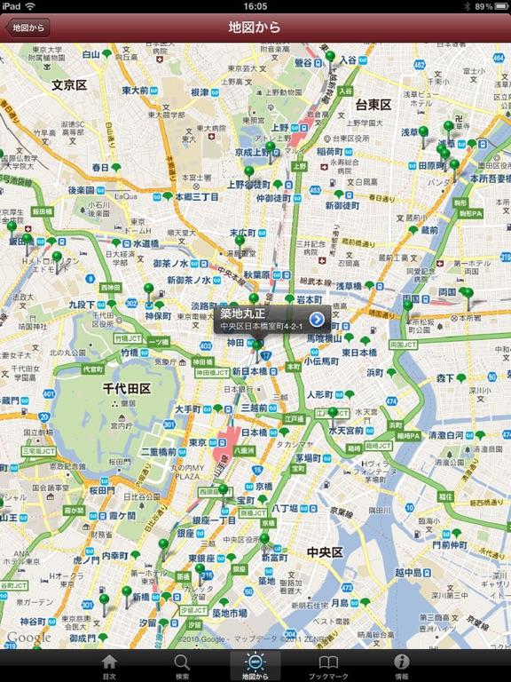 東京五つ星の鰻と天麩羅 for iPadのおすすめ画像5