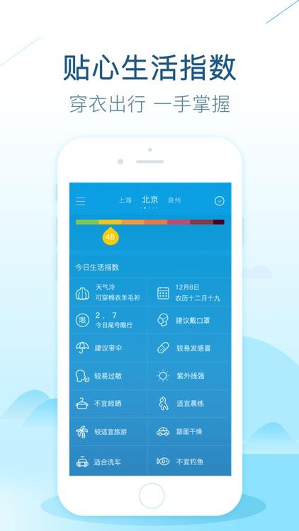 天气预报-实时天气,温度,风向查询 screenshot-4