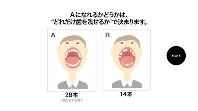 未来の顔診断 80歳になったあなたはどんな顔?のおすすめ画像4