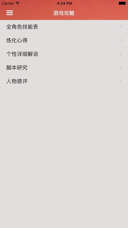 攻略秘籍For轩辕剑外传汉之云 screenshot-4