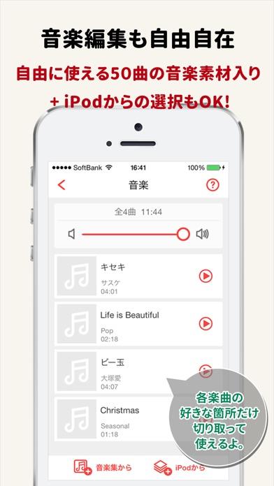 FilmStory  - ムービー作成&動画編集&動画加工スクリーンショット4