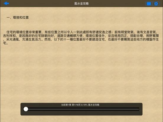 风水全攻略[简繁] Скриншоты6