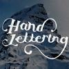 ハンドレタリングアート:初心者のヒントとクリエイティブ - iPhoneアプリ