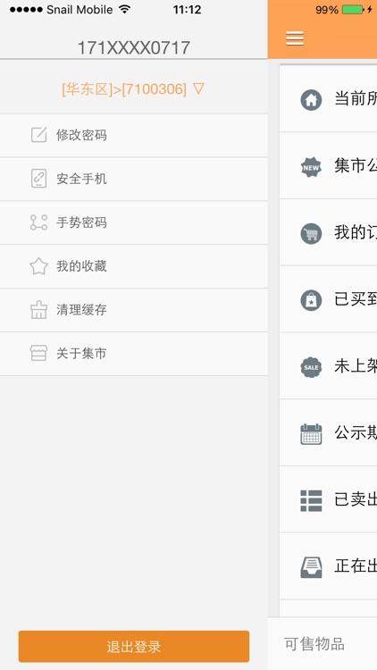 蜗牛集市 screenshot-3