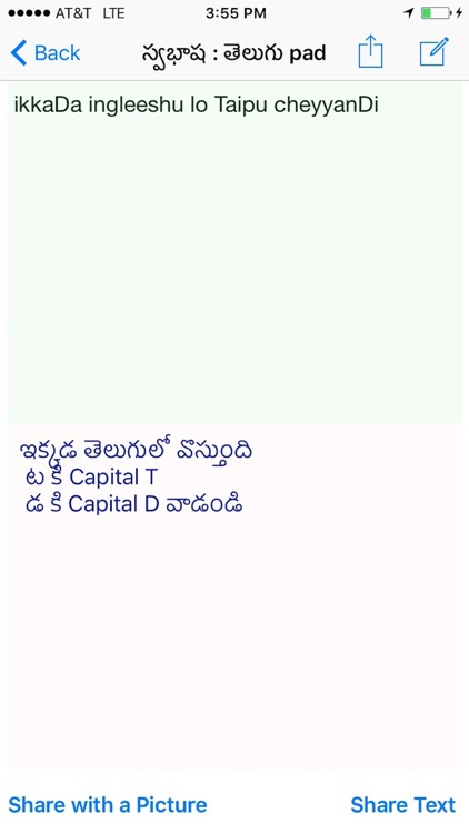 Swabhaasha Telugu Keyboard screenshot-4