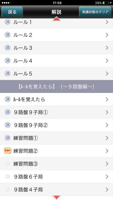 石倉昇九段の囲碁講座 入門編スクリーンショット4
