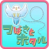 つばさとホタル タッチでポイントゲットゲーム - iPhoneアプリ