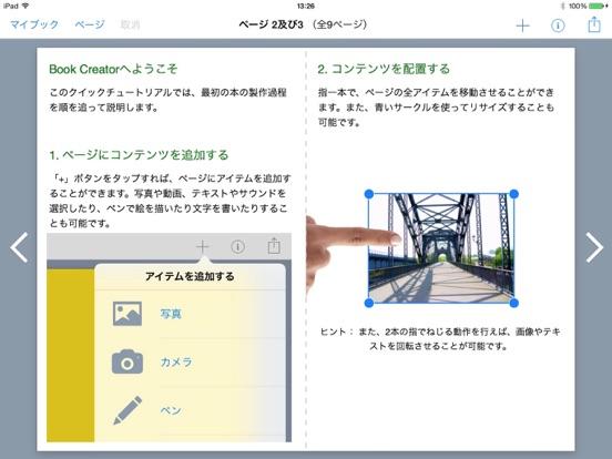 Book Creator for iPadのおすすめ画像3