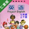 初中英语七年级上下册仁爱版 -中小学生课本同步点读学习