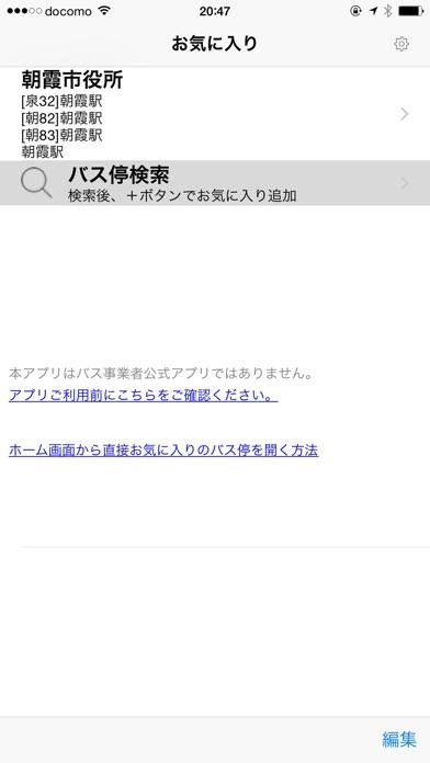 バスあと何分?Pro screenshot1