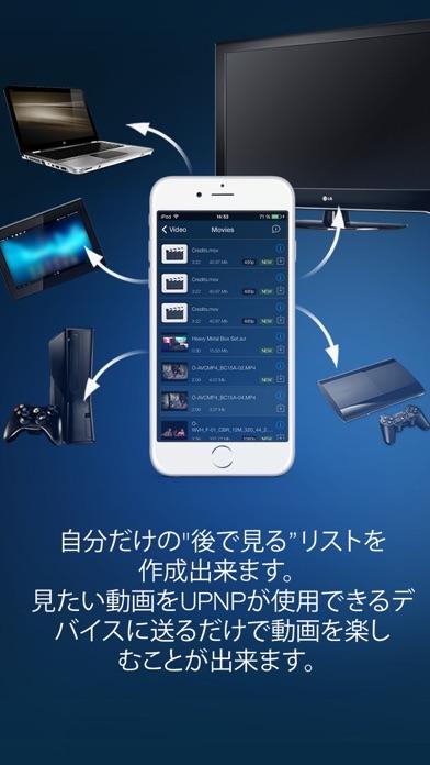 iPhone用MCPlayer Pro無線のUPnPビデオプレーヤー、HDテレビにストリーム映画のおすすめ画像3