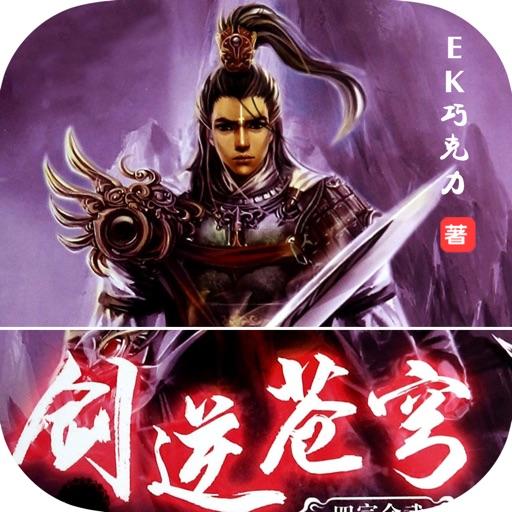 剑逆苍穹—热门东方玄幻小说免费阅读