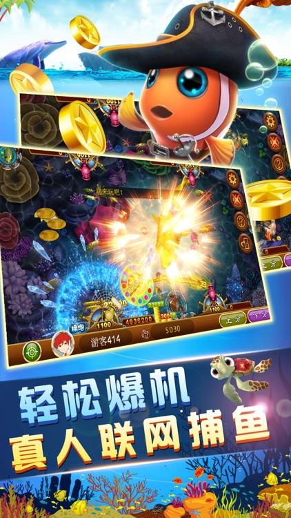 捕鱼合集-李逵金蟾街机打鱼游戏 screenshot-3