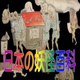 クイズ 日本の妖怪百科