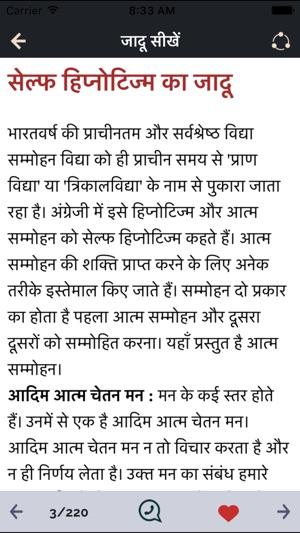 Jaadu Sikhe : Magic Tricks & Tips In Hindi Jadu on the App Store
